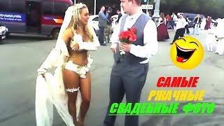 жесть!!! ★САМЫЕ НЕУДАЧНЫЕ И СМЕШНЫЕ СВАДЕБНЫЕ ФОТО -2 !★THE FUNNIEST WEDDING !