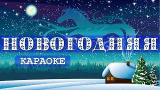 """Новогодняя песня """"Белые снежинки"""" ❋ КАРАОКЕ"""