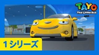 はたらくくるま l キッズ,  ファミリーアニメ l #2 友だちになりたい l アニメ l ちびっこバス タヨ l Tayo Japanese