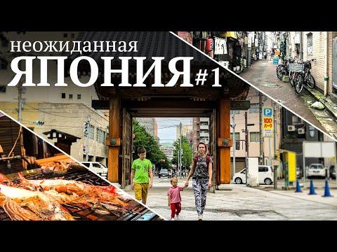 Япония - первые впечатления неискушенных туристов. Большое путешествие с детьми