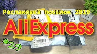 #29 Распаковка Посылок с Aliexspress 2019.(Много Интересной Мелочи из Китая)