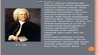 история создания фортепиано 1 урок
