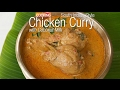 Chicken Curry with Coconut Milk - South Indian Style  |  Ventuno Home Cooking