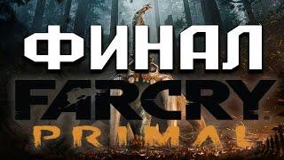 Прохождение Far Cry Primal на русском ФИНАЛ Концовка