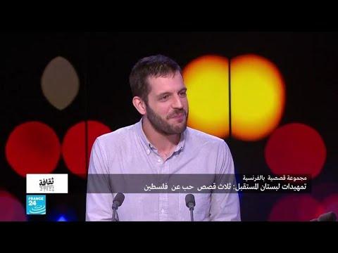 تمهيدات لبستان المستقبل: ثلاث قصص حب عن فلسطين  - نشر قبل 2 ساعة