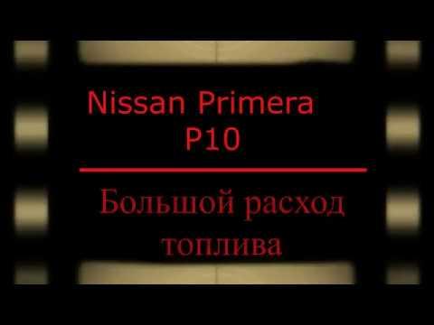 Большой расход топлива Nissan Primera P10