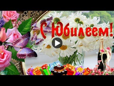 ЮБИЛЕЙ Jubile Красивое видео поздравление и пожелания с юбилеем Музыкальные видео открытки