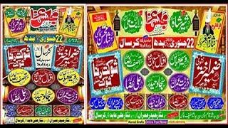 Live Majlis Aza 22 january Imam bargah reza Karbala Karsal chakwal 2020 thumbnail
