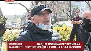 Над 100 полицаи репресираха протестиращи и екип на АЛФА в София /13.04.2020 г./