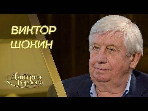 Экс-Генпрокурор Шокин. Расстрелянный