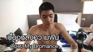 เบื้องหลังความฟิน พี่ชาย My Bromance [ROLL 2]
