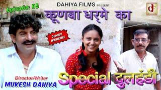 KUNBA DHARME KA|| Episode 5- Ramo ki Dhulandi || Haryanvi COMEDY WEB SERIES || DAHIYA FILMS