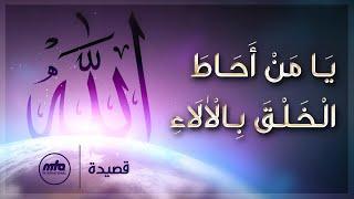 Qaseeda | Ya Man Ahatal Khalqab il Alaai