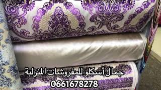 جديد 2019 طلامط جودة ممتازة لصالون مغربي