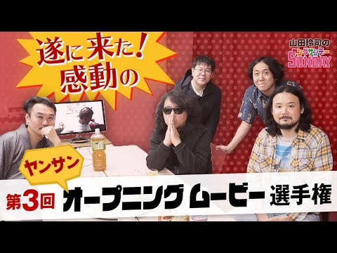 【山田玲司-310】 第3回ヤンサン オープニング ムービー選手権!
