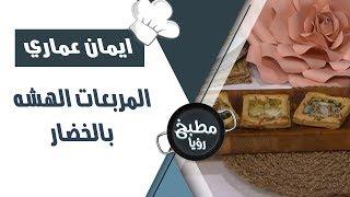 المربعات الهشه بالخضار - ايمان عماري