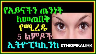 5 Tips for Healthy Eyes Ethiopikalink