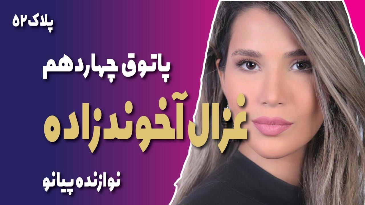 گپ و گفت با غزال آخوندزاده، نوازنده و مدرس پیانو