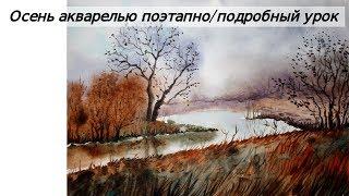 Пейзаж акварелью ПОЭТАПНО/Рисуем ОСЕНЬ