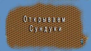Зомби Мания - Открытие Сундуков