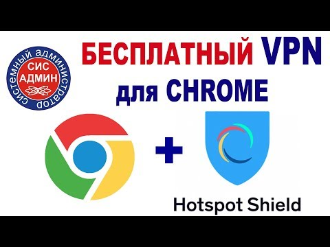 Бесплатный Vpn для Chrome / VPN расширение Chrome