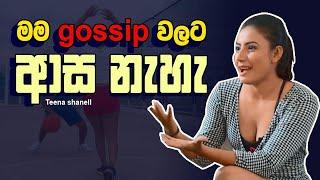 මම Gossip වලට ආස න හ Teena shanel Dawase Tharuwa Ep 01 Yfm