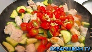 Куриное филе с кабачками. Рецепт /  Chicken fillet with zucchini. Recipe / Поварешкин TV