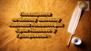 Анатолий Аринин - Стих-посвящение памяти полковника Ю.Н. Григорьевского.