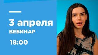 """Бесплатный вебинар """"Как найти работу в 2019"""""""