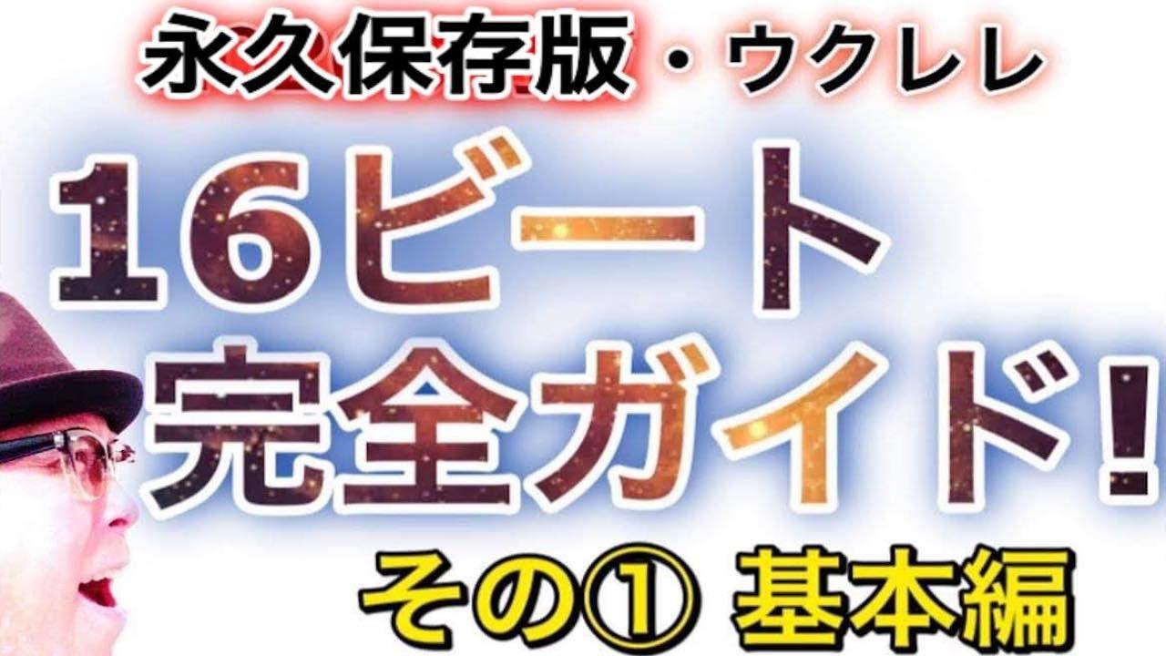 【永久保存版】ウクレレ16ビート完全ガイド!その① 基本編