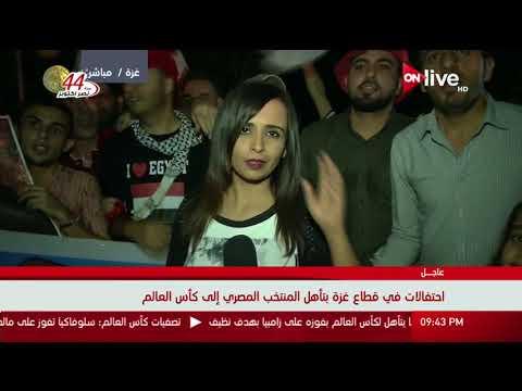 أجواء من الفرحة والحماس من قطاع غزة لتأهيل مصر بكأس العالم