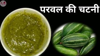 परवल की चटनी- Parwal Ki Chatni