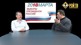 И.Стрелков и М.Калашников. О съезде НПСР 21 декабря и едином кандидате