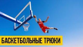 БАСКЕТБОЛЬНЫЕ ФИНТЫ ★ Акробатические баскетбольные трюки