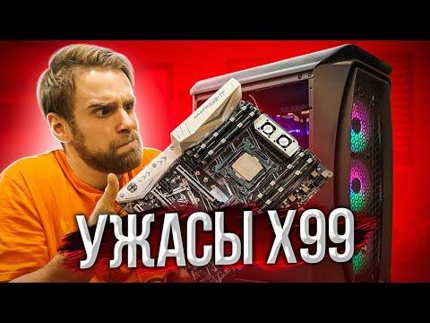 Китайская СБОРКА ПК на X99 за 40000р + Двуглавый мертвый 1366 🔥 HappyPC - Видео онлайн
