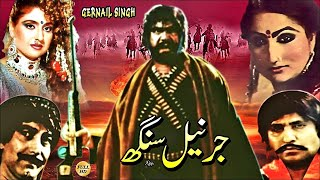 GERNAIL SINGH (1987) - SULTAN RAHI & ANJUMAN - OFFICIAL PAKISTANI MOVIE