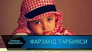 ФАРЗАНД ТАРБИЯСИ/FARZAND TARBIYASİ