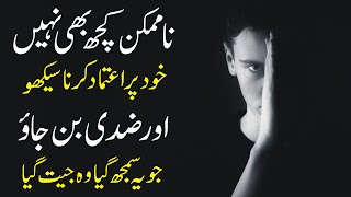 Powerful motivational video about success and failures in life urdu hindi | inspirational speech
