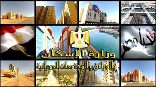 'الإسكان' تستعرض أبرز مشروعات التنمية بسيناء والقناة.. فيديو