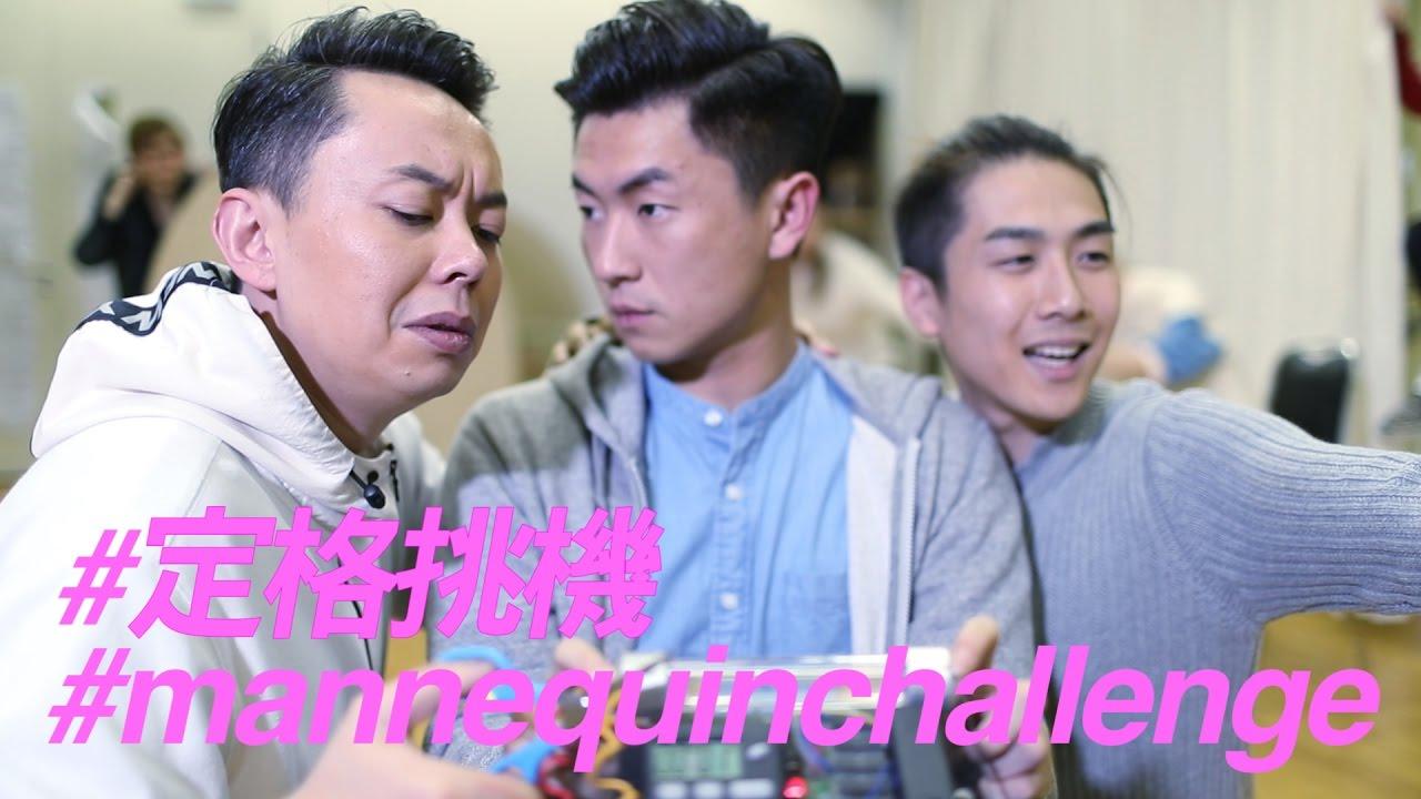 See See TVB x Mannequin Challenge 愛回家之八時入席 組 - YouTube