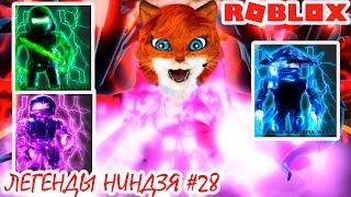 НОВЫЕ ЭЛЕМЕНТЫ И ПЕТЫ В ЛЕГЕНДЫ НИНДЗЯ РОБЛОКС Ninja legends Roblox Кошка Лиса
