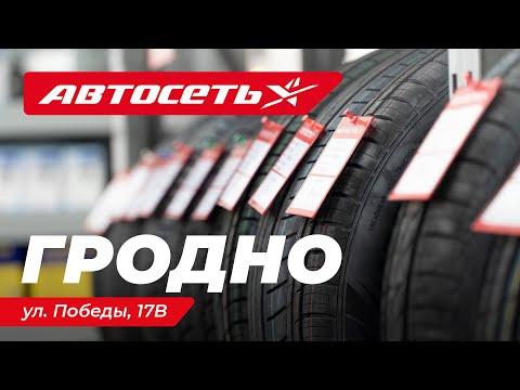 Автосеть Гродно – магазин шин, дисков и автотоваров