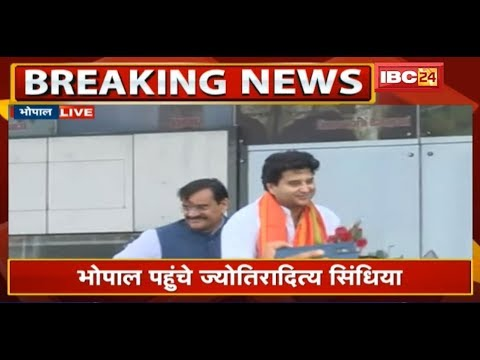 Bhopal पहुंचे Jyotiraditya Scindia का जोरदार स्वागत | Bhopal Airport से BJP Office तक Road Show