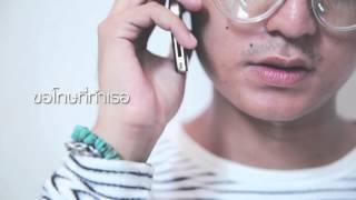 อันเฟรนด์ (Unfriend) - Helmetheads (Unofficial Lyrics Video)