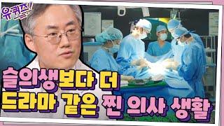 슬의생보다 더 드라마 같은 찐 의사 생활?! | 유 퀴…
