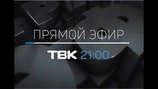 «Прямой эфир» на ТВК: реагент «Бионорд»