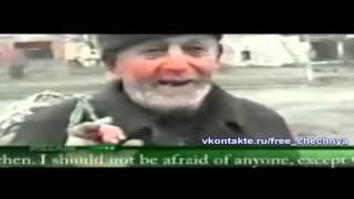 Бесстрашный Чеченец(Fearless Chechen)