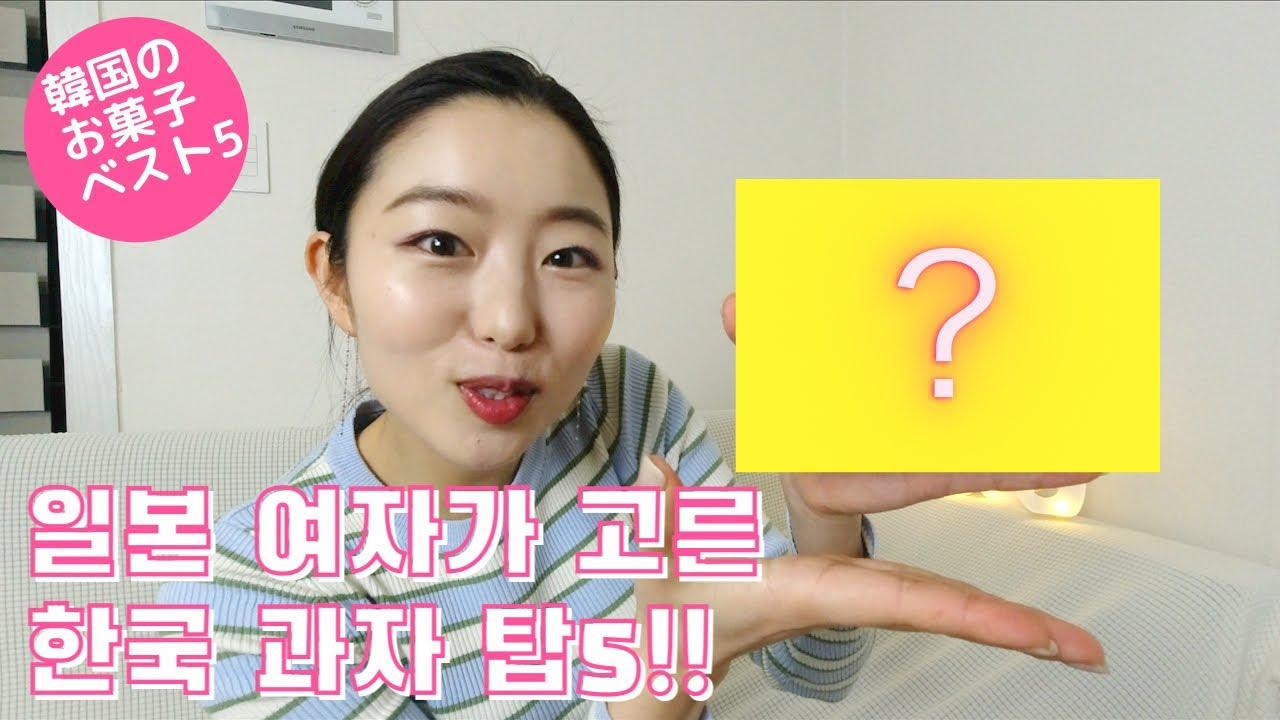日本人が選ぶ韓国の美味しいお菓子ベスト5!