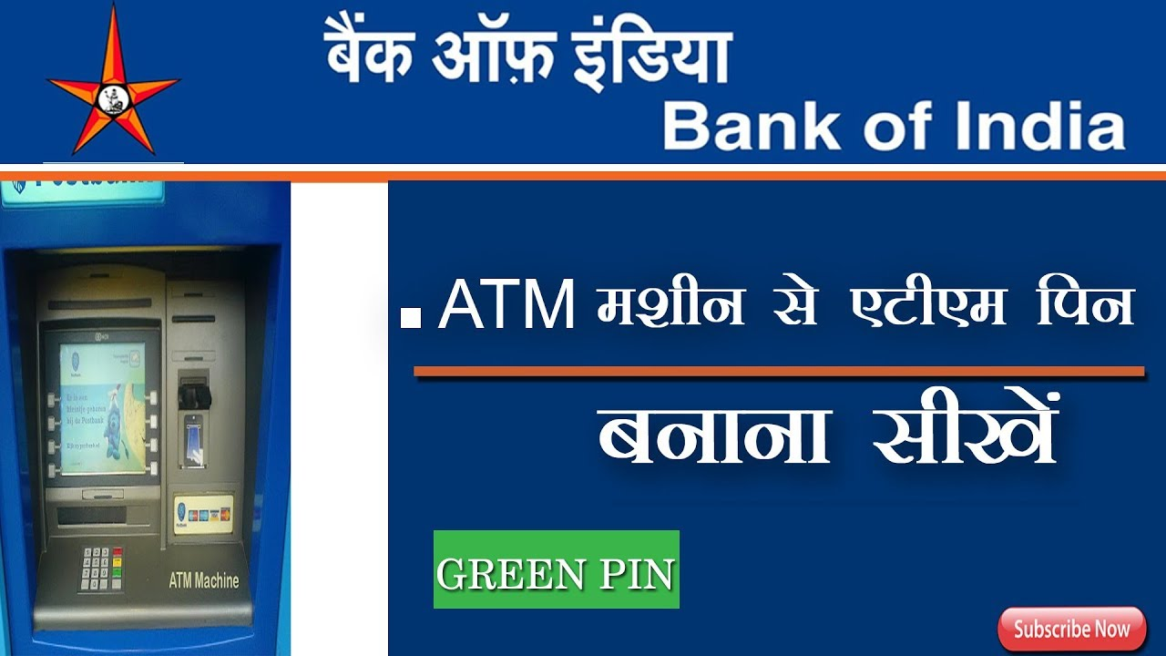 how to generate bank of india debit card pin  boi ka atm