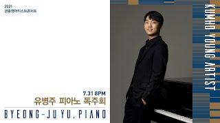 [금호영아티스트] F.Chopin 24 Preludes for Piano, Op.28, CT.166-189 / 유병주 피아노